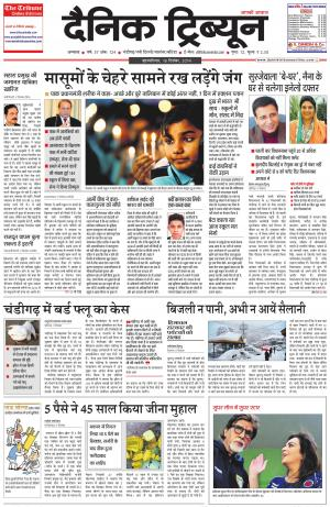 DT_18_December_2014_Ambala - Read on ipad, iphone, smart phone and tablets.