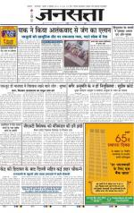 Jansatta, Hindi, 18/12/2014 - Read on ipad, iphone, smart phone and tablets.