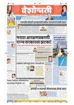 19th Dec Nanded - Read on ipad, iphone, smart phone and tablets.