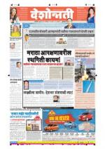 19th Dec Buldhana - Read on ipad, iphone, smart phone and tablets.