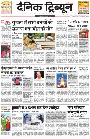 DT_19_December_2014_Ambala - Read on ipad, iphone, smart phone and tablets.