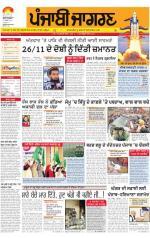 Sangrur\Barnala: Punjabi jagran News : 19th December 2014 - Read on ipad, iphone, smart phone and tablets.