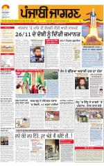 Ludhiana Dehat   : Punjabi jagran News : 19th December 2014 - Read on ipad, iphone, smart phone and tablets.