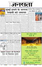 Jansatta, Hindi, 19/12/2014 - Read on ipad, iphone, smart phone and tablets.