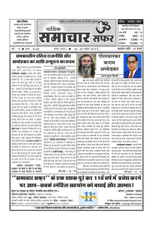 Samachar Safar - Read on ipad, iphone, smart phone and tablets.