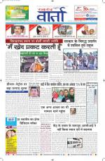 03-12-2014 Hindi - Read on ipad, iphone, smart phone and tablets.