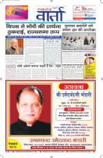05-12-2014 Hindi - Read on ipad, iphone, smart phone and tablets.