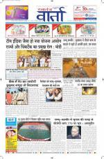 08-12-2014 Hindi - Read on ipad, iphone, smart phone and tablets.