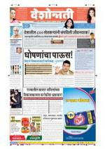 20th Dec Buldhana - Read on ipad, iphone, smart phone and tablets.