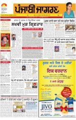 Sangrur\Barnala: Punjabi jagran News : 20th December 2014 - Read on ipad, iphone, smart phone and tablets.