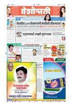 20th Dec Nanded - Read on ipad, iphone, smart phone and tablets.
