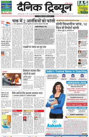 DT_20_December_2014_Ambala - Read on ipad, iphone, smart phone and tablets.