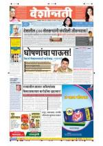 20th Dec Chandrapur - Read on ipad, iphone, smart phone and tablets.