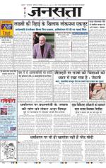 Jansatta, Hindi, 20/12/2014 - Read on ipad, iphone, smart phone and tablets.