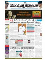 December, 20, 2014, Bangalore - Read on ipad, iphone, smart phone and tablets.