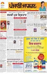 Jalandhar Dehat: Punjabi jagran News : 20th December 2014 - Read on ipad, iphone, smart phone and tablets.