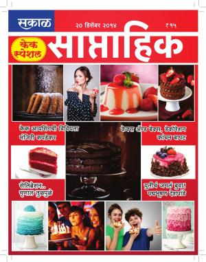 Sakal Saptahik 20 December 2014 - Read on ipad, iphone, smart phone and tablets.