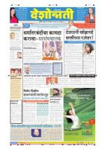 21st Dec Nanded - Read on ipad, iphone, smart phone and tablets.