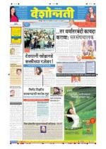 21st Dec Chandrapur - Read on ipad, iphone, smart phone and tablets.