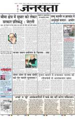 Jansatta, Hindi, 21/12/2014 - Read on ipad, iphone, smart phone and tablets.