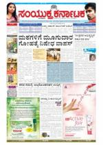 December, 21, 2014, Bangalore - Read on ipad, iphone, smart phone and tablets.