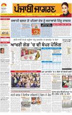 Jalandhar Dehat   : Punjabi jagran News : 21st December 2014 - Read on ipad, iphone, smart phone and tablets.