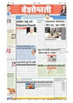 22nd Dec Nanded - Read on ipad, iphone, smart phone and tablets.