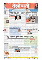 22nd Dec Buldhana - Read on ipad, iphone, smart phone and tablets.
