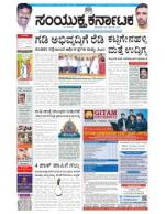 December, 22, 2014, Bangalore - Read on ipad, iphone, smart phone and tablets.