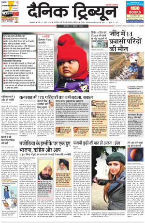 DT_22_December_2014_Ambala - Read on ipad, iphone, smart phone and tablets.