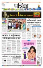 Patrika Bilaspur - Read on ipad, iphone, smart phone and tablets