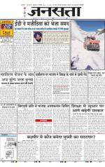 Jansatta, Hindi, 22/12/2014 - Read on ipad, iphone, smart phone and tablets.