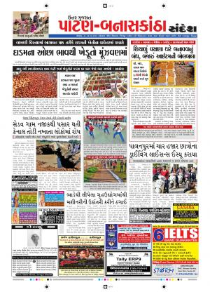 Patan - Read on ipad, iphone, smart phone and tablets.