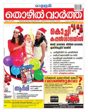 Thozhilvartha-2014 December 27 - Read on ipad, iphone, smart phone and tablets.