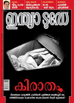 India Today Malayalam-31st December 2014