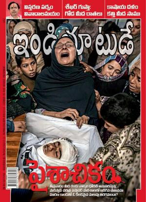 India Today Telugu-31st December 2014 - Read on ipad, iphone, smart phone and tablets.