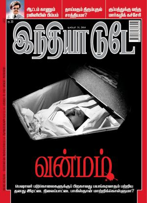 India Today Tamil-31st December
