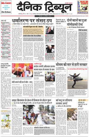 DT_23_December_2014_Ambala - Read on ipad, iphone, smart phone and tablets.