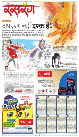 Bhaskar Rasrang - Read on ipad, iphone, smart phone and tablets
