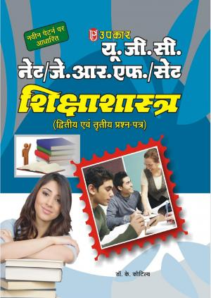 UGC NET/JRF/SET Shikshashastra (Paper II & III) - Read on ipad, iphone, smart phone and tablets