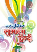 Vastunisth Samanya Hindi
