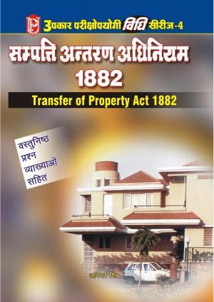 Vidhi Series-4 Property Antaran Adhiniyam 1882 - Read on ipad, iphone, smart phone and tablets