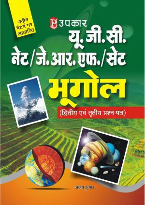 U.G.C.-NET/J.R.F./SET Bhugol (Paper-II & III) - Read on ipad, iphone, smart phone and tablets