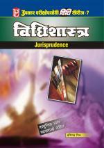Vidhi Series-7 Vidhi Shashtra