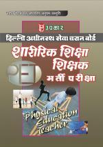 DSSSB Sharirik Shiksha Shikshak Bharti Pariksha