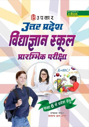 Uttar Pradesh Vidhyagyan School Pre. Exam. (For Class 6) - Read on ipad, iphone, smart phone and tablets