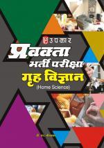 Pravakta Bharti Pariksha Grah Vigyan