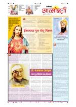 25th Dec Attmonnati - Read on ipad, iphone, smart phone and tablets.
