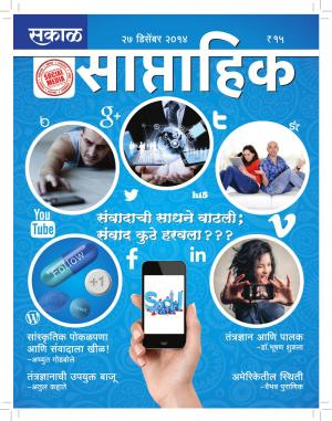 Sakal Saptahik 27 December 2014 - Read on ipad, iphone, smart phone and tablets.