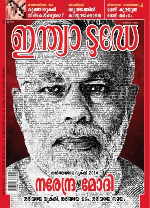 India Today Malayalam- 7th January 2015 - Read on ipad, iphone, smart phone and tablets.